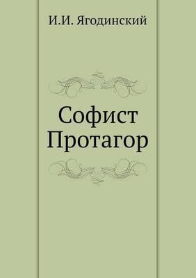 Софист Протагор (Paperback)