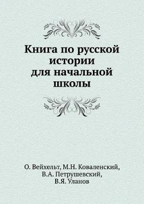 Книга по русской истории для начальной шк&#108 (Paperback)