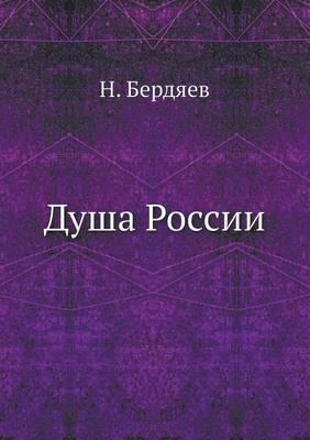 Душа России (Paperback)