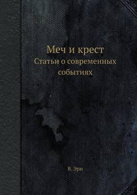 Меч и крест. Статьи о современных событиях (Paperback)