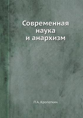 Современная наука и анархизм (Paperback)
