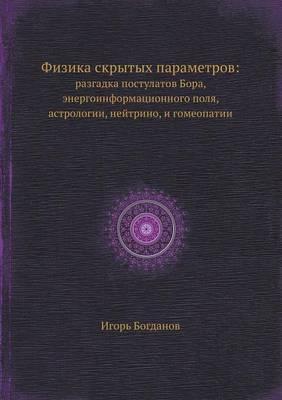 Физика скрытых параметров: разгадка постулатов Бора, энергоинформац (Paperback)