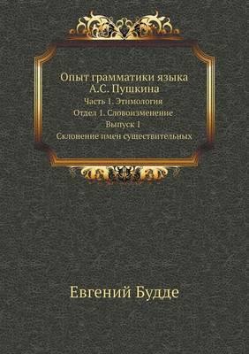 Опыт грамматики языка А.С. Пушкина. Часть 1. Э&#1090 (Paperback)
