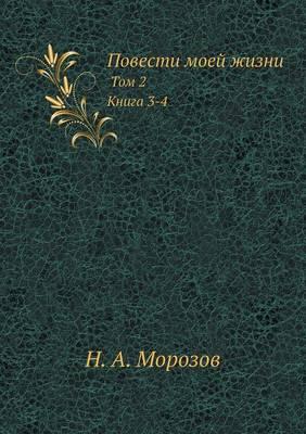 Повести моей жизни: Том 2. Книга 3-4 (Paperback)