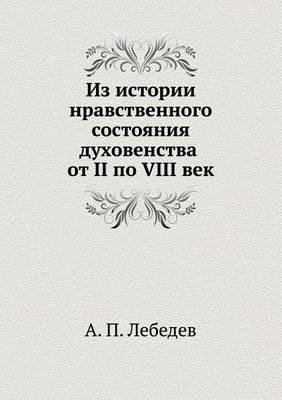 Из истории нравственного состояния духов (Paperback)