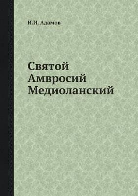 Святой Амвросий Медиоланский (Paperback)