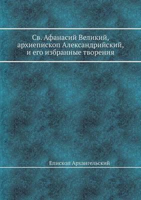 Св. Афанасий Великий, архиепископ Алексан&#107 (Paperback)