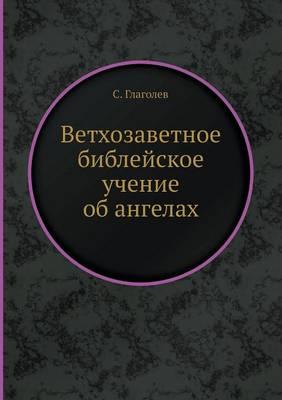 Ветхозаветное библейское учение об ангел (Paperback)
