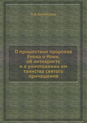 О пришествии пророков Еноха и Илии, об анти&#1 (Paperback)