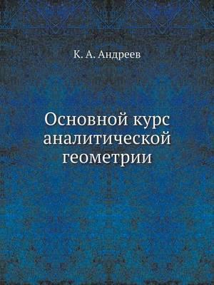 Основной курс аналитической геометрии (Paperback)