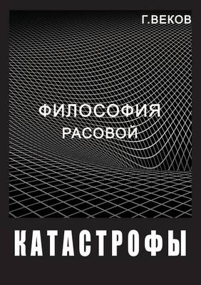 Философия расовой катастрофы (Paperback)