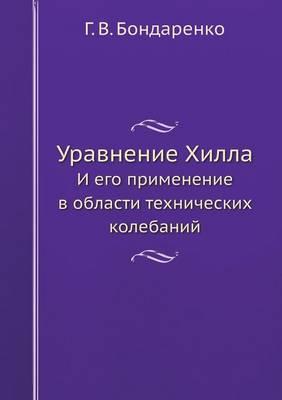 Уравнение Хилла: И его применение в области технических ко&#108 (Paperback)