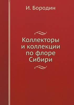 Коллекторы и коллекции по флоре Сибири (Paperback)