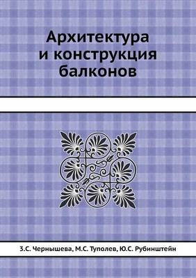 Архитектура и конструкция балконов (Paperback)