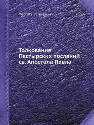 Толкование Пастырских посланий св. Апост&#1086 (Paperback)