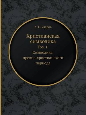 Христианская символика: Том 1 Символика древне-христианского пери&#108 (Paperback)