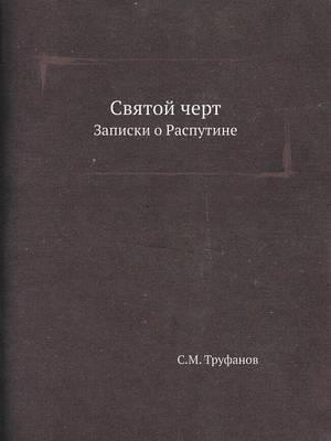 Святой черт: Записки о Распутине (Paperback)