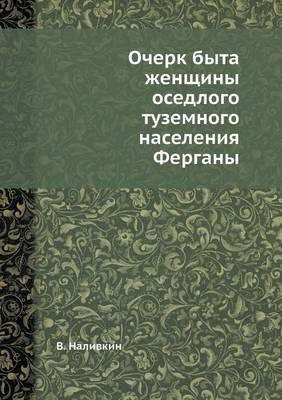 Очерк быта женщины оседлого туземного на&#1089 (Paperback)