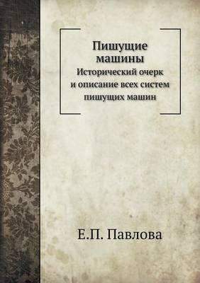 Пишущие машины: Исторический очерк и описание всех систе&#1084 (Paperback)