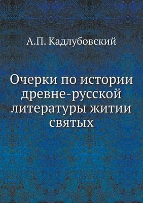 Очерки по истории древне-русской литерат&#1091 (Paperback)