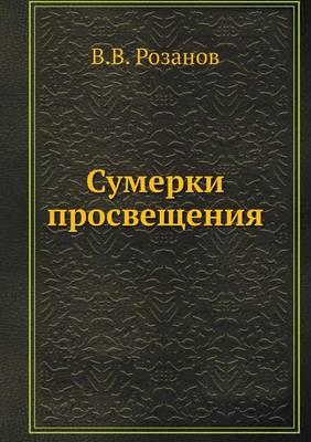 Сумерки просвещения: Сборник статей по вопросам образования (Paperback)