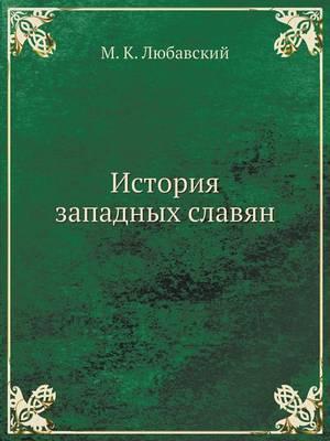 История западных славян (Paperback)