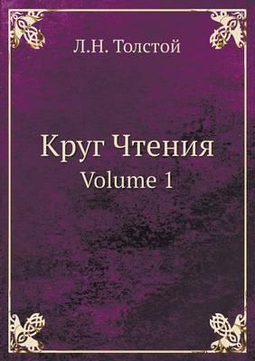 Круг Чтения: Volume 1 (Paperback)