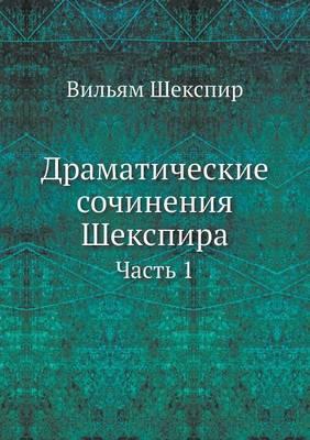 Драматические сочинения Шекспира: Часть 1 (Paperback)