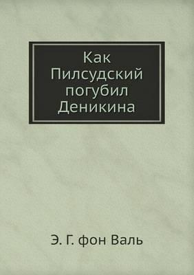 Как Пилсудский погубил Деникина (Paperback)