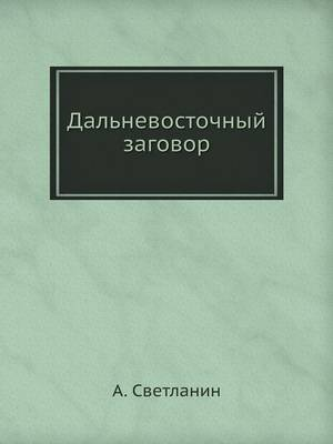 Дальневосточный заговор (Paperback)