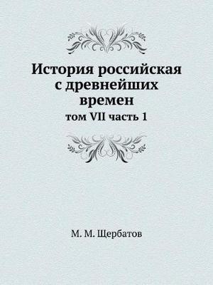 История российская с древнейших времен: том VII часть 1 (Paperback)