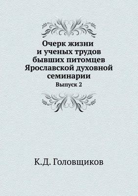 Очерк жизни и ученых трудов бывших питомц&#107: Выпуск 2 (Paperback)