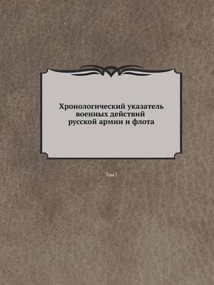 Хронологический указатель военных дейст&: том I (Paperback)