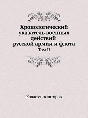 Хронологический указатель военных дейст&: том II (Paperback)