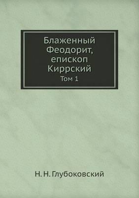 Блаженный Феодорит, епископ Киррский: Том 1 (Paperback)