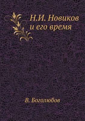 Н.И. Новиков и его время (Paperback)