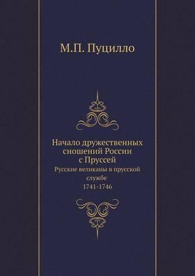 Начало дружественных сношений России с П&#1088: Русские великаны в прусской службе 1741-1746 (Paperback)