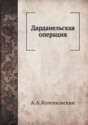 Дарданельская операция (Paperback)
