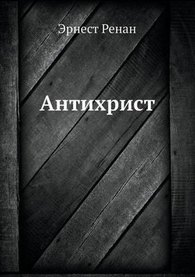 Antihrist (Paperback)