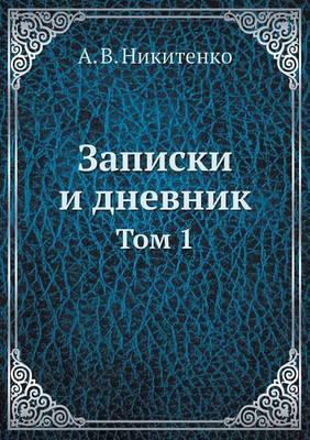 Записки и дневник: Том 1 (Paperback)