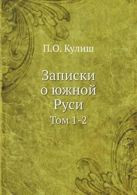 Записки о южной Руси: Том 1-2 (Paperback)