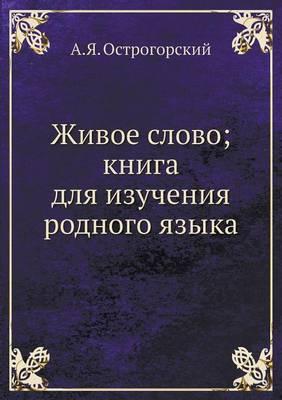 Живое слово; книга для изучения родного яз&#10 (Paperback)