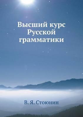 Высший курс Русской грамматики (Paperback)