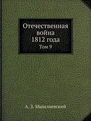Отечественная война 1812 года: Том 9 (Paperback)