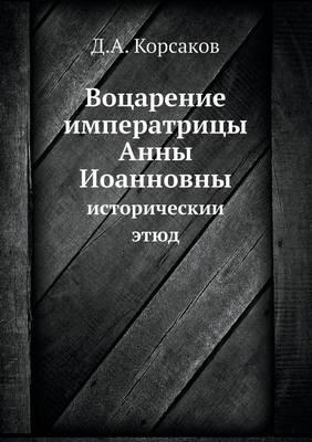 Воцарение императрицы Анны Иоанновны: исторический этюд (Paperback)