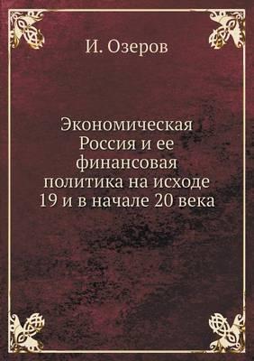 Экономическая Россия и ее финансовая пол&#1080 (Paperback)