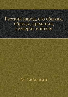 Russkij Narod, Ego Obychai, Obryady, Predaniya, Sueveriya I Poziya (Paperback)