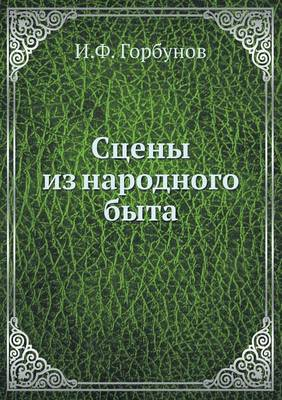 Сцены из народного быта (Paperback)