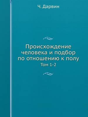 Proishozhdenie Cheloveka I Podbor Po Otnosheniyu K Polu Tom 1-2 (Paperback)