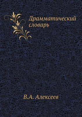 Драмматический словарь (Paperback)